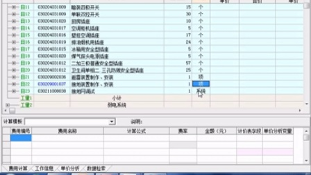 第57讲-宏业清单计价原理1--共84讲-安装造价预算员培训视频