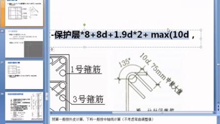 第4讲 柱钢筋识图及构造、梁识图讲解-浩顺土建造价预算员培训