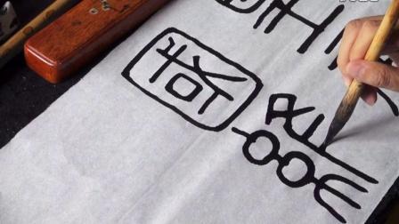 峄山刻石:中国书画现代远程教育书法系列讲座