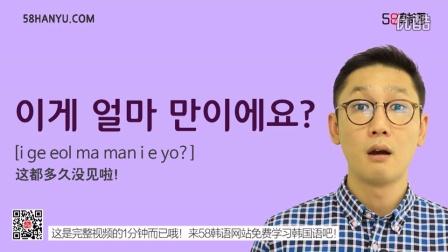 [58韩语] 好久不见的另一种说法?