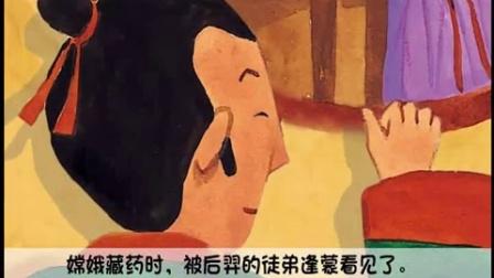 1-3-3中秋节的传说-故事