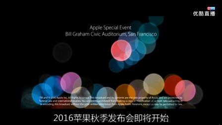 苹果2016秋季新品发布会直播-实时中文字幕