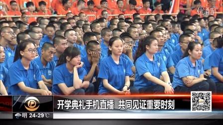 上海海事大学 2016级新生开学典礼