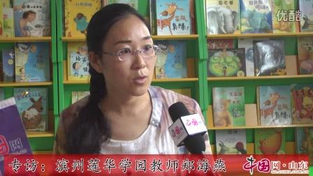 专访滨州莲华学园教师郑海燕