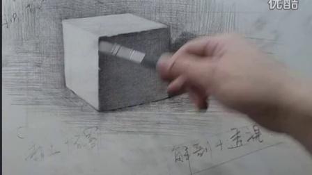 零基础素描  绘画入门 石膏体 (正方体)