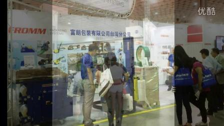 FROMM孚兰上海2016 台北国际物流展Taipei International Logistics Exhibition 2016展览花絮