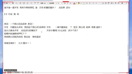 8.29直通车实操问题解决(下)_rec