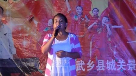赵深辉结婚庆典武乡文明交友群赞助演出.MPEG4