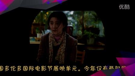 入围多伦多国际电影节展映《我不是潘金莲》曝国际版预告 冯小刚范冰冰率队出征