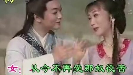 黄梅戏《天仙配》夫妻双双把家还(玉梅伴唱)