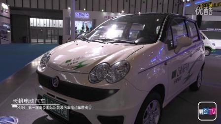 【展会TV】2016南京国际新能源电动汽车展览会-长帆电动汽车