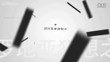 10.25克罗地亚狂想之旅 马克西姆2016中国巡回演奏会