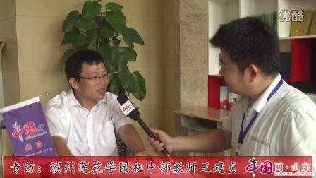 专访滨州莲华学园初中部教师王建贞