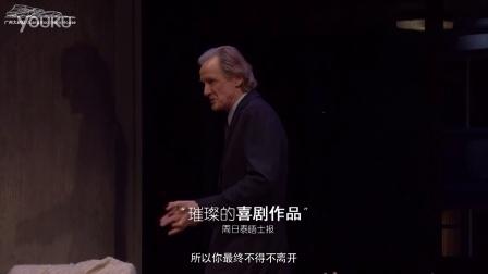 英国国家剧院现场 《天窗》