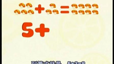 蓝猫快乐活动幼儿园 265  8以内的加法