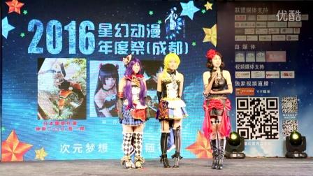 2016星幻动漫年度祭(成都)8下午场