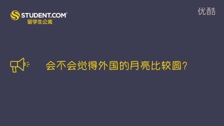 Student.com中秋节伦敦街采集合,外国的月亮有比较圆?!