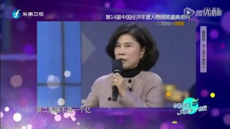 东南卫视:鲁豫有约大咖一日行:董明珠发飙嫌员工干活不妥当