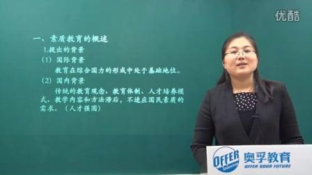 2016教師資格證考中學筆試中學綜合素質胡靜1900771478