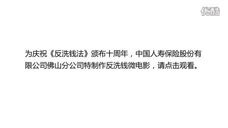 中国人寿保险股份有限公司佛山分公司庆祝《反法》颁布十周年