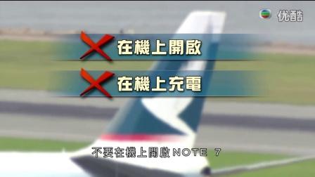 三星要求全球Note 7手機用家盡快交回手機安排更換