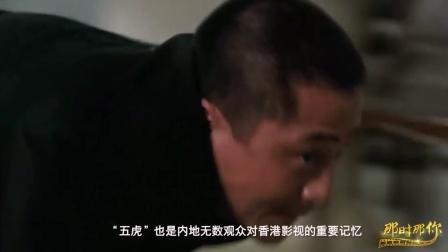郭靖VS乔峰谁才是第一大侠【那时那你27】
