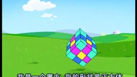 蓝猫快乐活动幼儿园 285认识长方体和正方体