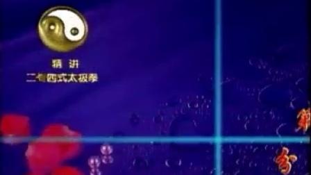 杨式太极拳24式精讲_标清