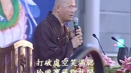 2010年新加坡弘法大會-中峰三時繫念佛事03 悟行法師主法 2010.1.3 新加坡博覽中心第二大廳