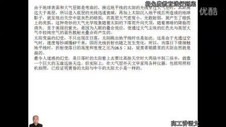 高工讲語文八年級初二語文上册第四单元 20落日的幻觉黄天祥
