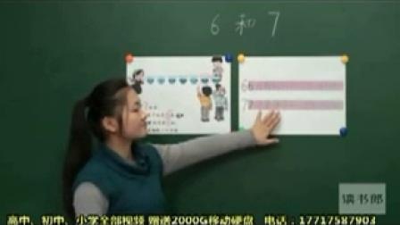 数学小学1上__第5课第1节  6和7黄冈名师课堂 小学一年级数学上 张琼 全16讲