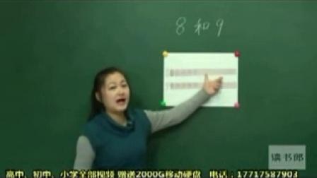 数学小学1上__第5课第2节  8和9黄冈名师课堂 小学一年级数学上 张琼 全16讲