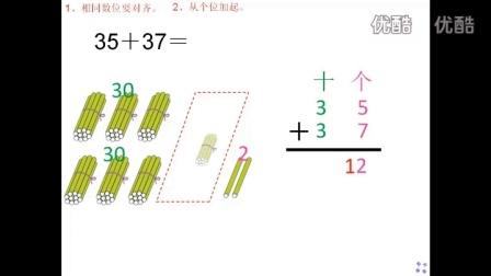 二年级数学,进位加法