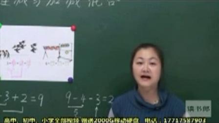 数学小学1上__第5课第4节  连加_连减与加减混合黄冈名师课堂 小学一年级数学上 张琼 全16讲