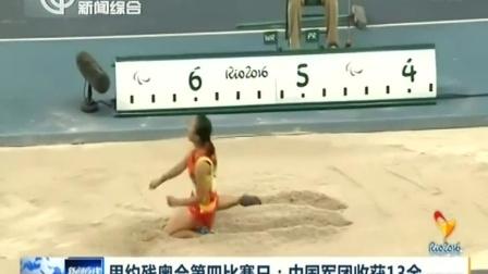 里约残奥会第四比赛日:中国军团收获13金 21点新闻夜线 20160912