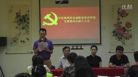 郑州市卓成职业培训学校成立支部委员会大会