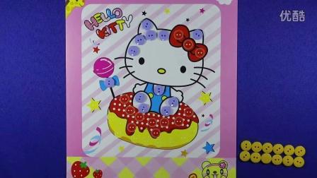 爱乐家园 亲子游戏 hello kitty纽扣画  智力手工 叮当猫
