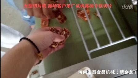 柿子糕切片机 冷冻饼干切片机视频