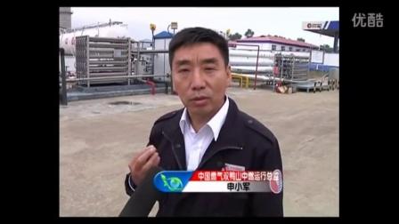 清洁能源进入百姓家-双鸭山电视台《视点》