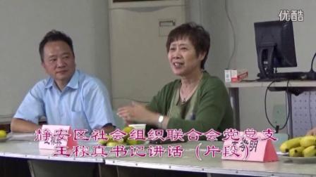 做强做大 更上一层楼——记上海智能消防学校2016年教师节
