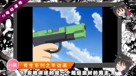 【H萌动漫秀】第14期——那些有生之年系列的动画大坑