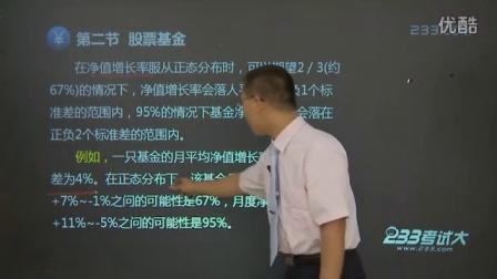 证卷从业资格课件——证券投资基金精讲班06
