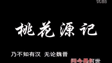 【中学必背古诗文/散文诗朗诵-史其岭】桃花源记 陶渊明