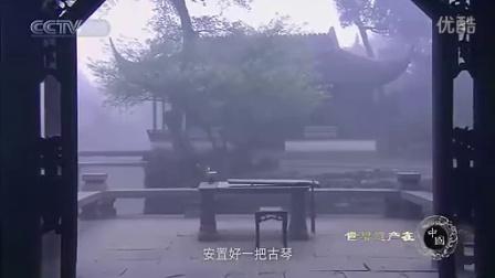 【CCTV高清】世界遗产在中国13苏州古典园林 标清_标清