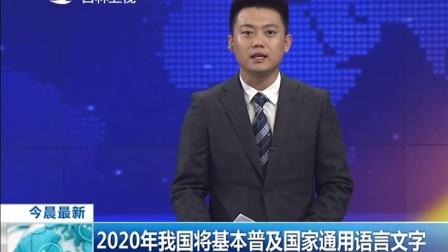 2020年我国将基本普及国家通用语言文字 新闻早报 160914