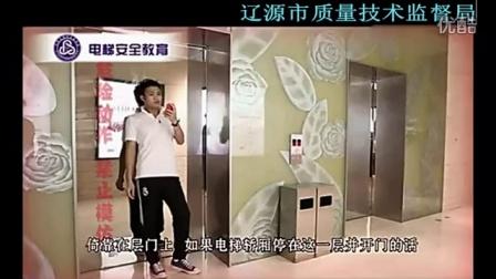 辽源市特种设备检验中心电梯安全教育