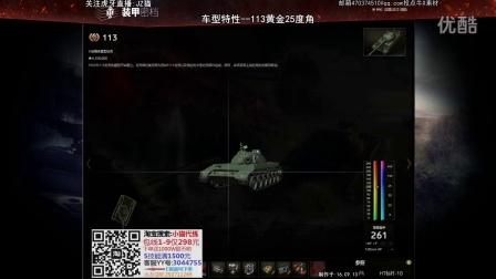 【坦克世界JZ猫】谁说113不硬?一招教你硬起来