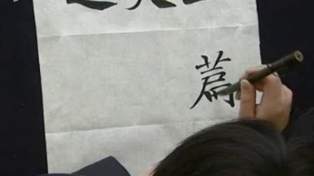 启功书法教学视频_田蕴章欧体书法讲座_全国中小学绘画书法