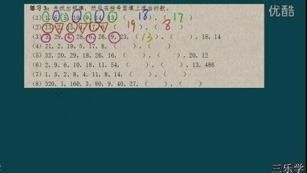 四年级举一反三奥数第一讲,找规律(3)