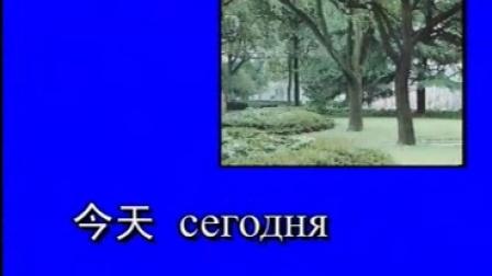 常用俄语500单词 上